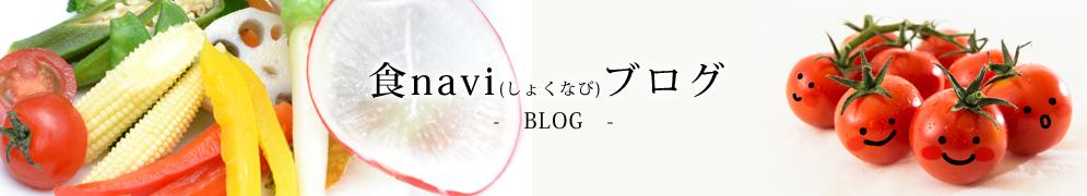 食naviブログ